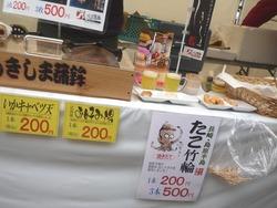 かんぼこ祭り02-7-2