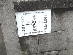 上町01-3