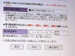 みずほダイレクト01-2