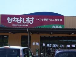 なかよし村01-2