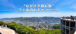 ながさき癒し旅02