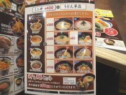 丼丼亭01-3