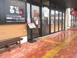 若竹丸長与店00-2