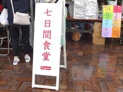 七日間食堂02-2