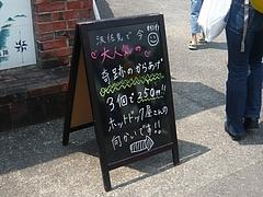 波佐見06