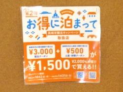 アミュプラザ長崎02-3