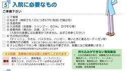 長崎大学病院02-3