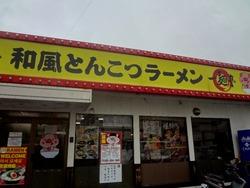 一麺亭東長崎01