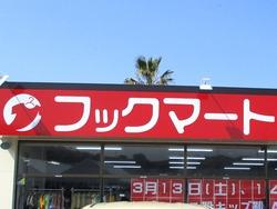 フックマート01