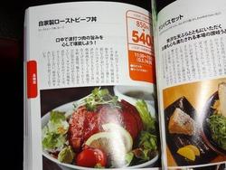 おいしい肉屋01-5
