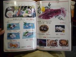 若竹丸04-5