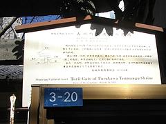 古川町神社03
