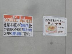 Aコープレストラン01-2