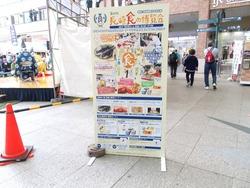 長崎駅前「かもめ広場」で「長崎食の博覧会2017」