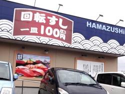 はま寿司小ヶ倉店01-3