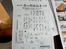 県産品フェア03-6