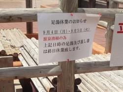 小浜01-2
