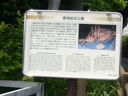 香焼公園01-4