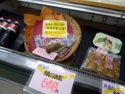 竹野鮮魚03-3
