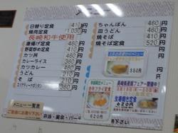 JA長崎02-3