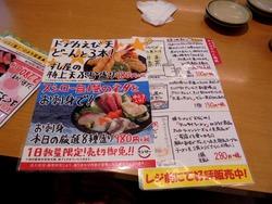 スシロー時津店02-2