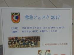 ゆめタウン佐賀03-2