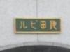 唐人町・02-4