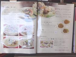 慶華園01-1