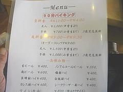 西友3F-メニュー