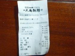 丸亀製麺03-2