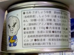 鯖缶01-3