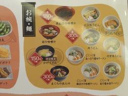 かっぱ寿司02-2