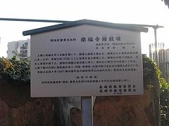 崇福寺03-2