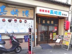長崎港駅前店02