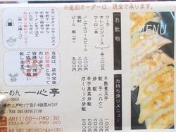 一心亭02-2