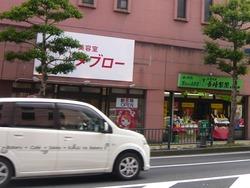 タブロー・道ノ尾