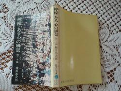 文庫本03