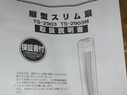 扇風機01-3
