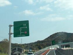 島原道路・諫早01-3