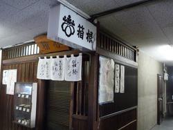 箱根01-2