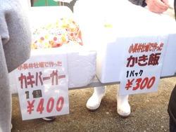 三海海鮮まつり04-3