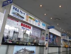 大波止ターミナル02-4