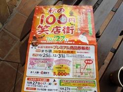100円商店街01