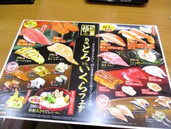 くら寿司01-3