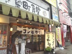 築町食堂01