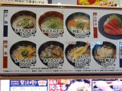 はま寿司時津店01-8