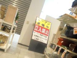 ナフコ時津店02-3