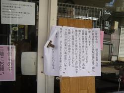 相生町04-2