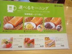 コメダ珈琲店02