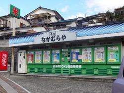 精米所・市内02